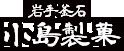 岩手釜石 小島製菓
